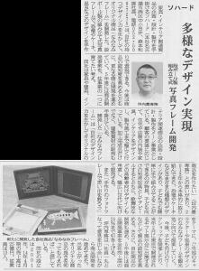 Work×Work事業、中部経済新聞に掲載。