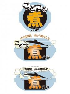 『ことこと煮込み』 のロゴデザイン。ロゴを見ただけで使用方法が解るという依頼でした。