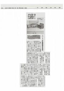 中部経済新聞掲載